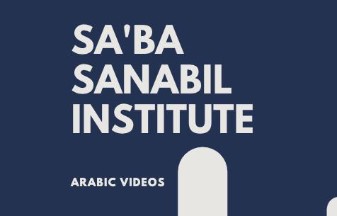 Sab'a Sanabil Institute - Arabic (Videos)